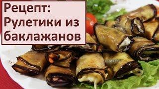 Блюда из баклажанов: Фаршированные баклажаны Рулетики из баклажанов #кулинария Рецепты