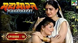 कैसे हुई पाण्डु की मृत्यु? | Mahabharat Stories | B R Chopra | EP – 18 - Download this Video in MP3, M4A, WEBM, MP4, 3GP
