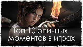 Топ 10 эпичных моментов в играх