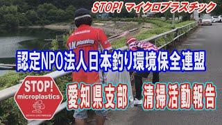 未来へつなぐ水辺環境保全保全プロジェクト 「STOP!マイクロプラスチック愛知県支部 清掃活動報告」2021.6.27 未来へつなぐ水辺環境保全保全プロジェクト Go!Go!NBC!