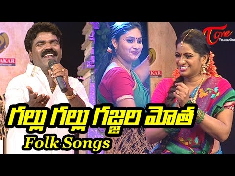 Gallu Gallu Gajjala Motha | Popular Telangana Folk Songs | by Rasamayi Balakishan, TRS MLA