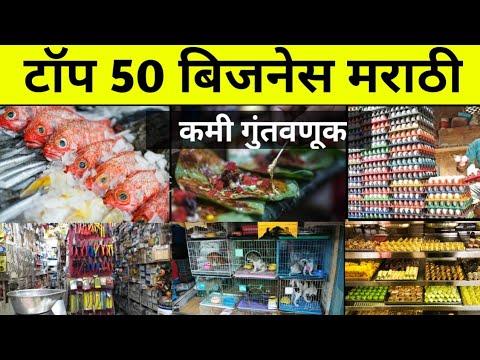 Top 50 buisness idea in marathi | buisness idea in marathi | marathi buisness idea|