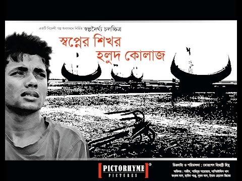 Shopner Shikhore Holud Collage