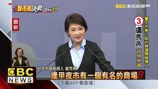 台中政見發表會 盧秀燕強攻台中經濟