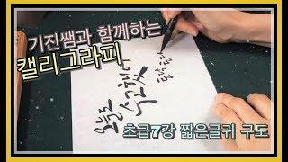 [캘리그라피 강좌] 초급 7강 ,, 짧은글귀 잘쓰는법 Learning Calligraphy