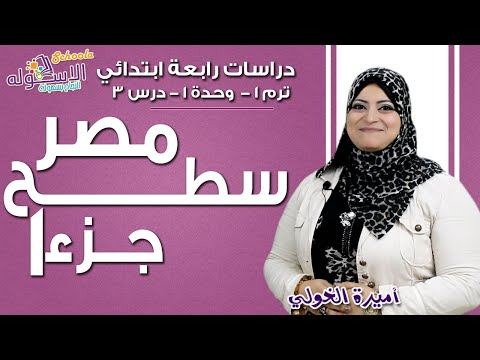 دراسات اجتماعية رابعة ابتدائي 2019 | سطح مصر | تيرم1 - وح1 - در3 - جزء 1| الاسكوله