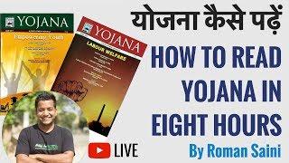 योजना कैसे पढ़ें - How To Read Yojana In 8 Hours for UPSC CSE 2018 - 2019 By Roman Saini