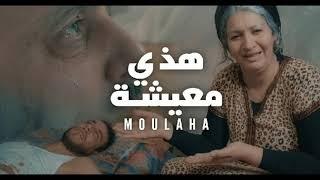 Moulaha feat hichem smati- hedi m3icha _هشام سماتي هذا معيشة تحميل MP3