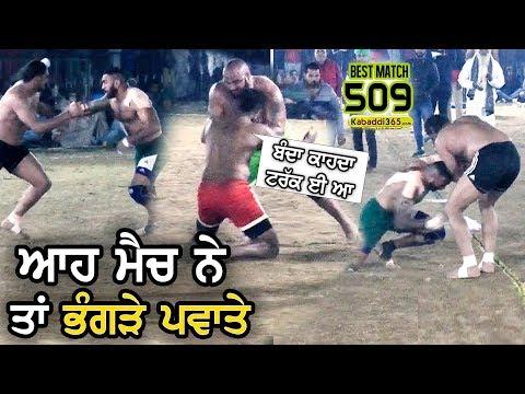 #509 Best Match | Dirba Vs Dhanauri | Kamalpura (Ludhiana) Kabaddi Tournament 08 Jan 2019