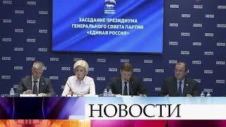 Итоги Единого дня голосования обсудили на заседании президиума Генсовета «Единой России».