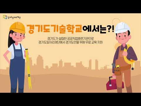 경기도기술학교 무료 기술 교육생 모집
