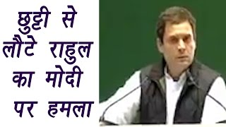Rahul Gandhi Attacks PM Modi Over Note Ban  Watch Jan Vedna Sammelan Speech  वनइंडिया हिन्दी
