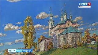 В «Галерее Прогресса» открылась выставка к 150-летию художника Аркадия Рылова(ГТРК Вятка)
