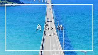 [HD]夏の香りが残る角島大橋の絶景山口県/TsunohimaBridgeYamaguchi,Japan