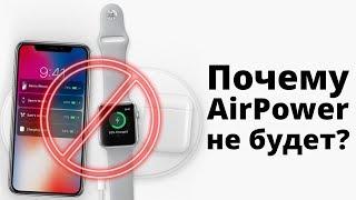 Именно поэтому Apple УБИЛА AirPower!