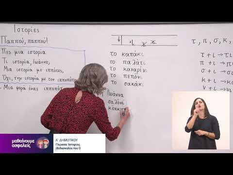 Γλώσσα | Ιστορίες (διδασκαλία του Ι) | Α' Δημοτικού Επ. 30