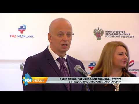 Новости Псков 16.10.2017 # Вагон лаборатория на ВИЧ инфекцию побывал в Пскове