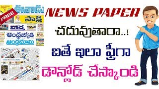 How to download Telugu news papers in pdf |Enadu | Sakshi | Abn..! | All English news (2018)