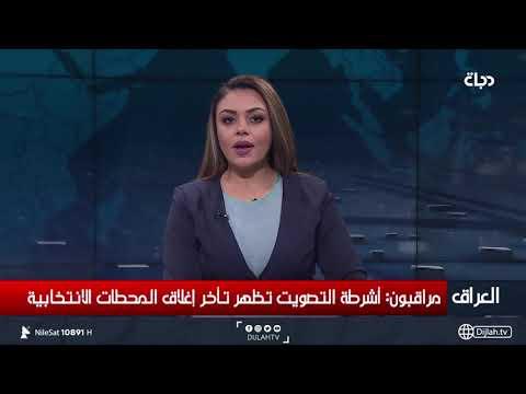 شاهد بالفيديو.. مراقبون: أشرطة التصويت تظهر تأخر إغلاق المحطات الانتخابية