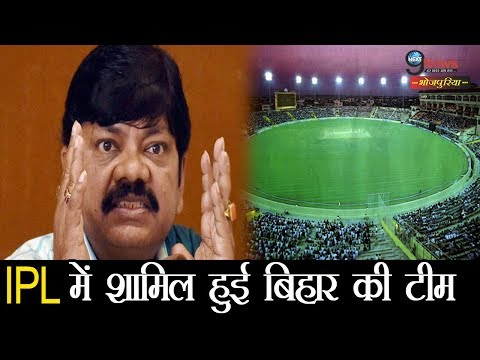 IPL के अगले सीजन में शामिल होगी बिहार की टीम, ये होगा नाम...| Bihar team to participate in IPL…?