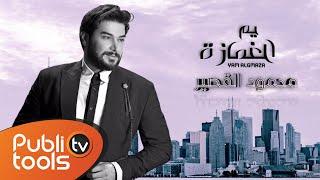 محمود القصير - يم الغمازة | Mahmoud Alkaseer - Yam Elghmazeh تحميل MP3