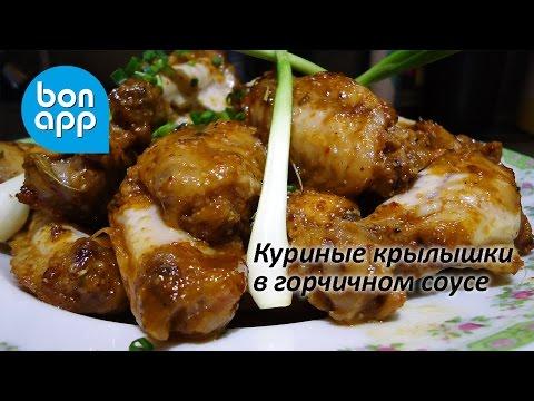 Куриные крылышки в горчичном соусе - Оригинальные рецепты