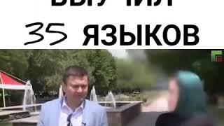 Чеченец выучил 35 языков