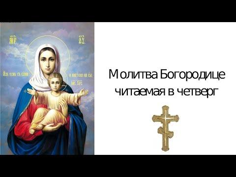 Молитвы читаемая в четверг Богородице