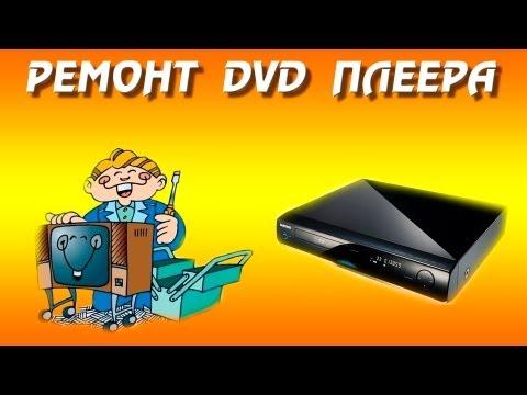Ремонт dvd плеера своими руками. Сброс до заводских настроек.