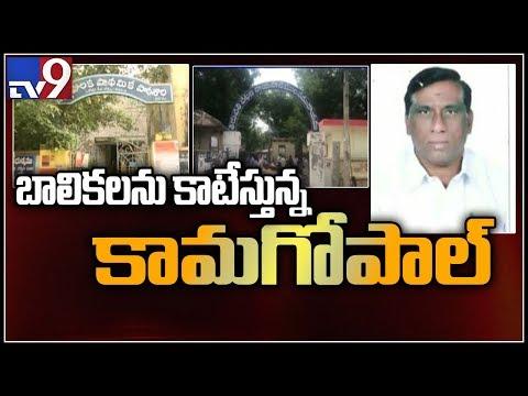 Tirupati Balika Sadan Superintendent Nandagopal arrested on POCSO case