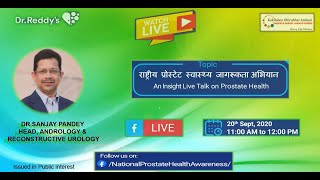 National Prostate Health Awareness Hindi in 2020 - NATIONA