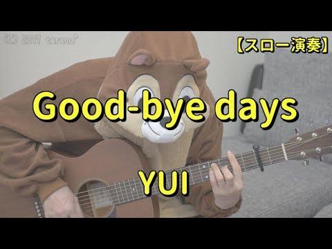 【ゆっくり演奏】Good-bye days/YUI/ギターコード