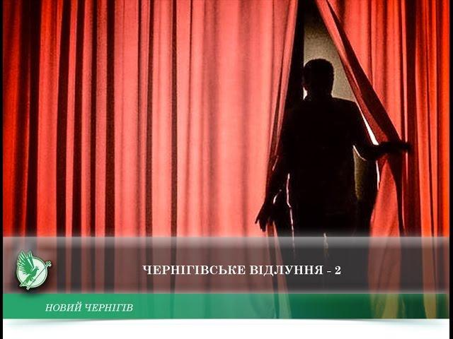 Чернігівське відлуння-2 | Новий Чернігів