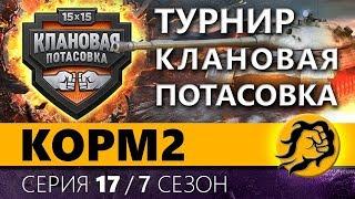 КОРМ2 vs TORNADO. ФИНАЛ КЛАНОВОЙ ПОТАСОВКИ. 17 серия 7 сезон