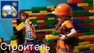 Строитель. Профессии для детей. Строим домик в Кидландии. Город профессий Кидландия. Картонка
