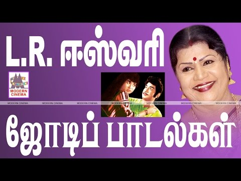LR ESWARI JODI PAADALGAL| எல்.ஆர்.ஈஸ்வரி பாடிய ஜோடி பாடல்கள்