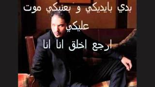 رامي عياش ـ افرح فيكي