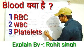 What Is Blood ? WHAT IS RBC, WBC, PLATELETS.. By -: ROHIT SINGH