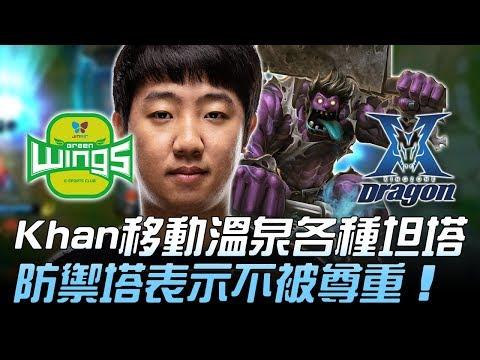 JAG vs KZ Khan蒙多移動溫泉各種坦塔 防禦塔表示不被尊重!Game2
