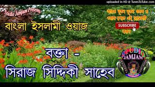 Siraj Siddiqui saheb 2 ।। Waj Bangla New
