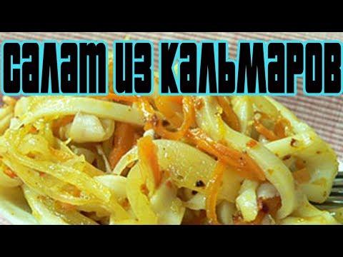 ОСТРЫЙ САЛАТ ИЗ КАЛЬМАРОВ.Как приготовить салат с кальмарами.