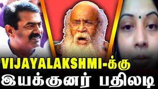 """Seeman   """"Vijayalakshmi Video""""-ஏன் இந்த இழிவான செயல் செய்றீங்க..!? இயக்குனர் வேலு பிரபாகரன்"""