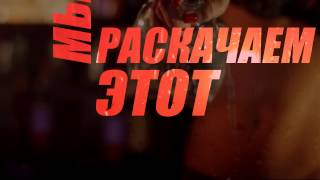 "Приглашение на P/PARTY ""FTL"" (Проект ""МАСКИ 18+)"