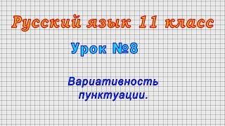 Русский язык 11 класс Урок 8