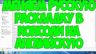 Skyrim: Как поменять язык в консоли с русского на английский