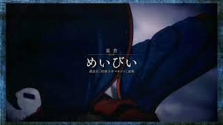 Trailer Katsute Kami Datta Kemono Tachi E