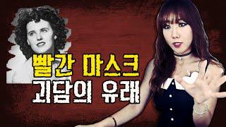 #3 입을 찢는, 빨간마스크 괴담의 유래ㅣ미제사건편 [토요미스테리]ㅣ디바제시카(Deeva Jessica)