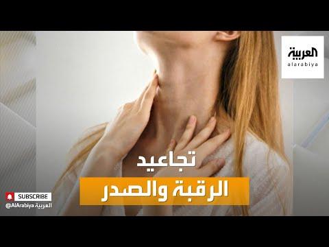 العرب اليوم - شاهد: طرق التخلص من التجاعيد ما بين الرقبة والصدر