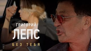 Григорий Лепс - Без тебя (Official Video 2018)