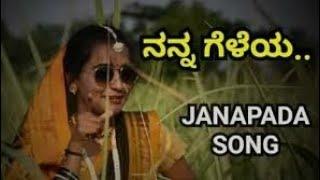 #nannagelaya #nannagelathi Nanna gelaya | Female version | Uttara Kannada Janapada covered song